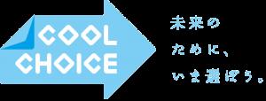 cool-choice-slogan