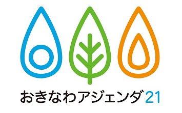 eye-catching_okinawa.agenda21